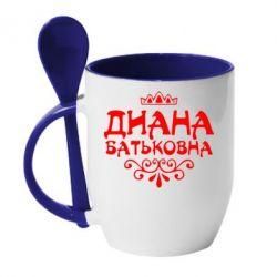 Кружка с керамической ложкой Диана Батьковна - FatLine