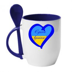 Кружка с керамической ложкой Єдина країна Україна (серце) - FatLine
