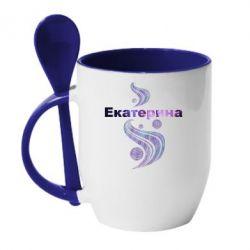 Кружка с керамической ложкой Екатерина