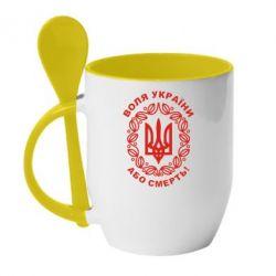 Кружка с керамической ложкой Герб України з візерунком - FatLine