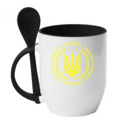 Кружка с керамической ложкой Герб України - FatLine