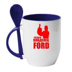 Купить Кружка с керамической ложкой Гордый владелец FORD, FatLine