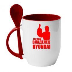 Кружка с керамической ложкой Гордый владелец HYUNDAI - FatLine