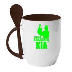 Купить Кружка с керамической ложкой Гордый владелец KIA, FatLine