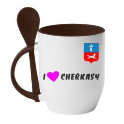 Кружка с керамической ложкой I love Cherkasy - FatLine