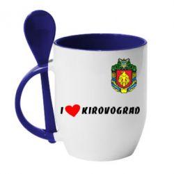 Кружка с керамической ложкой I love Kirovograd - FatLine