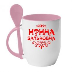 Кружка с керамической ложкой Ирина Батьковна - FatLine
