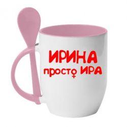 Кружка с керамической ложкой Ирина просто Ира - FatLine