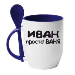 Кружка с керамической ложкой Иван просто Ваня - FatLine