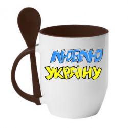 Кружка з керамічною ложкою Люблю Україну