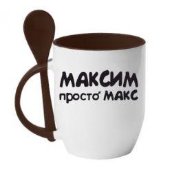 Кружка с керамической ложкой Максим просто Макс - FatLine