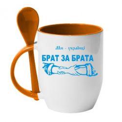 Кружка с керамической ложкой Ми - українці! Брат за брата! - FatLine