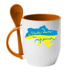 Кружка с керамической ложкой Мій дім - Україна! - FatLine