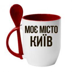 Кружка с керамической ложкой Моє місто Київ - FatLine
