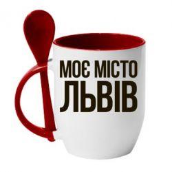Кружка с керамической ложкой Моє місто Львів - FatLine