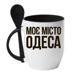 Кружка с керамической ложкой Моє місто Одеса - FatLine