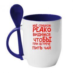 Кружка с керамической ложкой Мы слишком редко видимся, что бы при встрече пить чай - FatLine