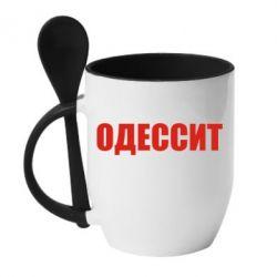 Кружка с керамической ложкой Одесит - FatLine