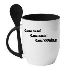 Кружка с керамической ложкой Одна мова, одна нація, одна Україна! - FatLine