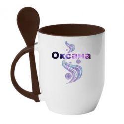 Кружка с керамической ложкой Оксана