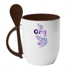 Кружка с керамической ложкой Оля