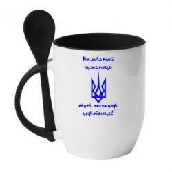 Кружка с керамической ложкой Пам'ятай чужинець - тут господар Українець! - FatLine