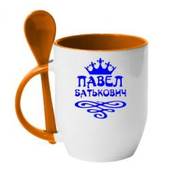 Кружка с керамической ложкой Павел Батькович - FatLine