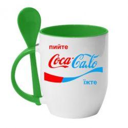 Кружка с керамической ложкой Пийте Coca, іжте Сало - FatLine