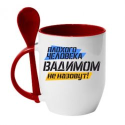Кружка с керамической ложкой Плохого человека Вадимом не назовут! - FatLine