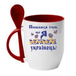 Кружка с керамической ложкой Пошаюся тим, що я Українець - FatLine