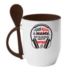 Кружка с керамической ложкой Слушай музыку и маму - FatLine