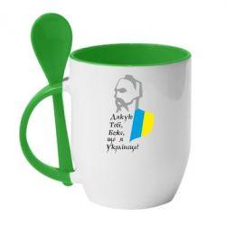 Кружка з керамічною ложкою Дякую Тобі, Боже, що я Українець!