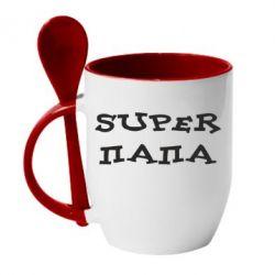 Кружка с керамической ложкой Супер папа - FatLine