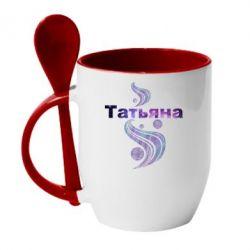 Кружка с керамической ложкой Татьяна