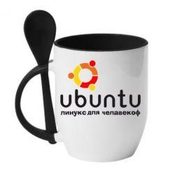 Кружка с керамической ложкой Ubuntu для человеков - FatLine