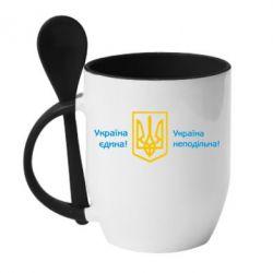 Кружка с керамической ложкой Україна неподільна! - FatLine