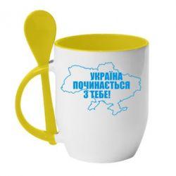 Кружка с керамической ложкой Україна починається з тебе - FatLine