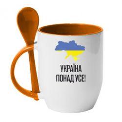 Кружка с керамической ложкой Україна понад усе! - FatLine