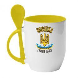 Кружка с керамической ложкой Україна! Слава Україні! - FatLine