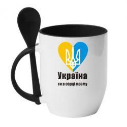 Кружка с керамической ложкой Україна, ти в серці моєму! - FatLine
