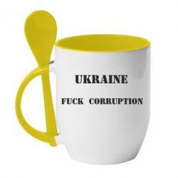 Кружка с керамической ложкой Ukraine Fuck Corruption - FatLine