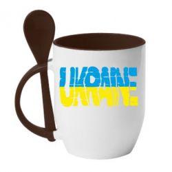 Кружка с керамической ложкой Ukraine - FatLine