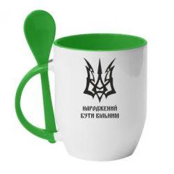 Кружка с керамической ложкой Українець народжений бути вільним! - FatLine