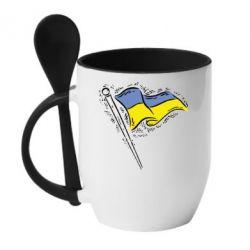Кружка с керамической ложкой Украинский флаг - FatLine