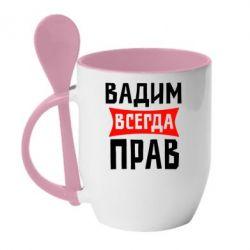 Кружка с керамической ложкой Вадим всегда прав - FatLine