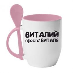 Кружка с керамической ложкой Виталий просто Виталя - FatLine