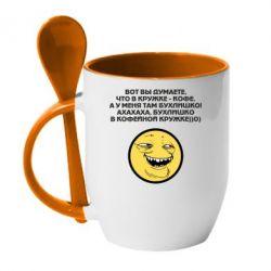 Кружка с керамической ложкой Вот вы думаете, что в кружке кофе. А у меня там бухлишко! - FatLine