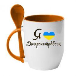 Кружка с керамической ложкой Я Дніпропетровськ - FatLine