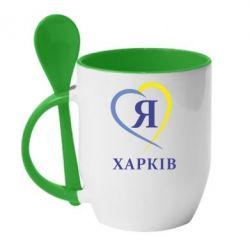 Кружка с керамической ложкой Я люблю Харків - FatLine