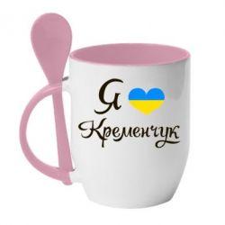 Кружка с керамической ложкой Я люблю Кременчук - FatLine